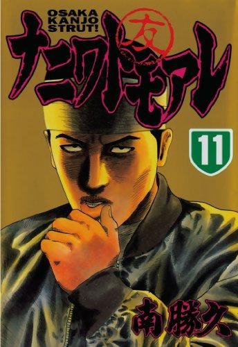 ナニワトモアレ(11) (ヤングマガジンコミックス)