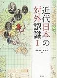 近代日本の対外認識I