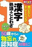 【朝日脳活ブックス】思い出しトレーニング 漢字 熟語・ことわざ