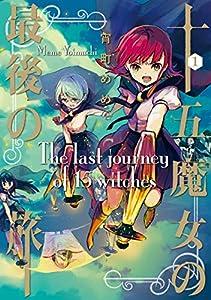 十五魔女の最後の旅 1巻 (LINEコミックス)