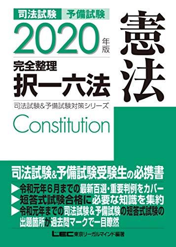 2020年版 司法試験&予備試験 完全整理択一六法 憲法 司法試験&予備試験対策シリーズ
