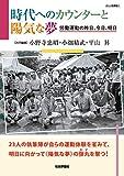 時代へのカウンターと陽気な夢 - 労働運動の昨日、今日、明日 (ダルマ舎叢書1)