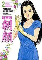 監察医 朝顔(2) (マンサンコミックス)