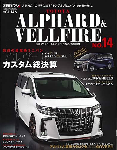 スタイルRV Vol.146 トヨタ アルファード & ヴェルファイア No.14 (NEWS mook RVドレスアップガイドシリーズ)