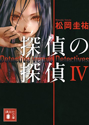 探偵の探偵4 (講談社文庫)