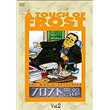 フロスト警部 DVD-BOX 2