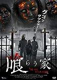 喰らう家[DVD]