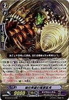 カードファイト!! ヴァンガードG/クランブースター第4弾/G-CB04/010 強行突破の理想巨兵 RR