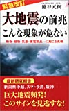 【緊急改訂】大地震の前兆 こんな現象が危ない (プレイブックス)