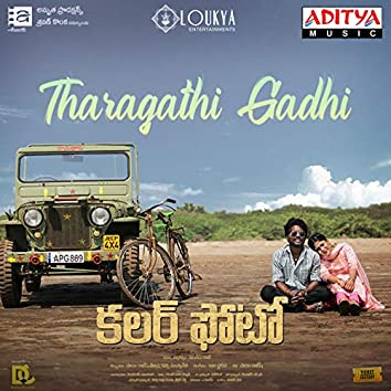 """Tharagathi Gadhi (feat. Suhas, Sunil, Chandini Chowdary) [From """"Colour Photo""""]"""