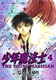 少年魔法士 (4) (ウィングス・コミックス)