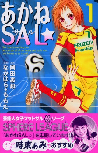 あかねSAL☆(1) (KC KISS)