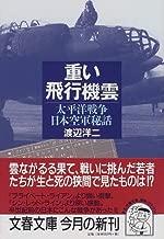 重い飛行機雲―太平洋戦争日本空軍秘話 (文春文庫)