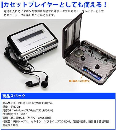 カセットテープコンバーターカセットプレーヤーPC取り込み