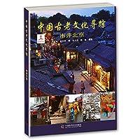 中国古老文化寻踪—市井北京
