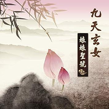 九天玄女娘娘聖號 (閩南語演唱)