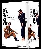 悪名 DVD-BOX[DVD]
