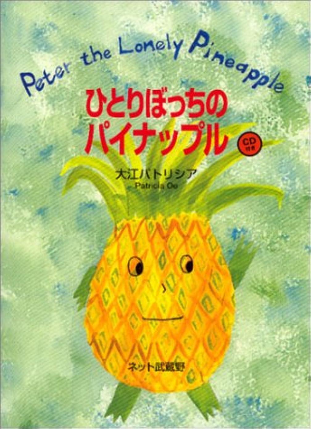 科学空虚蒸留するPeter the Lonely Pineapple ひとりぼっちのパイナップル CD付き(英和絵本)