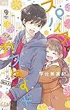 スパイスとカスタード (9) (フラワーコミックス)