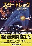 宇宙大作戦スター・トレック 叛乱 (ハヤカワ文庫SF)