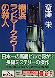 横浜ランドマークタワーの殺人 (講談社文庫)