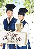 トキメキ☆成均館スキャンダル<ディレクターズカット版>スペシャルプライスDVD-BOX1