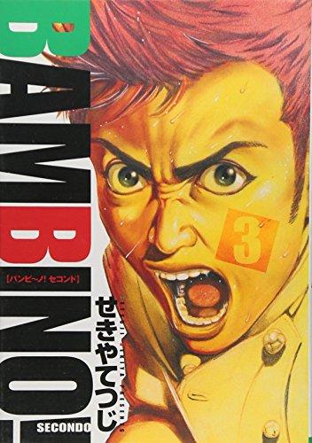 バンビ〜ノ! SECONDO 3 (ビッグコミックス)の詳細を見る
