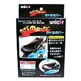 ユニカー(Unicar) のびの~びサドルカバー Mサイズ BS-018