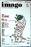 イマーゴ imago 1993年5月号 特集=心身症●[徹底討議 心身医学の新たな地平] 坂本百田太 / 菊池長徳