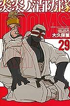 炎炎ノ消防隊 コミック 1-29巻セット