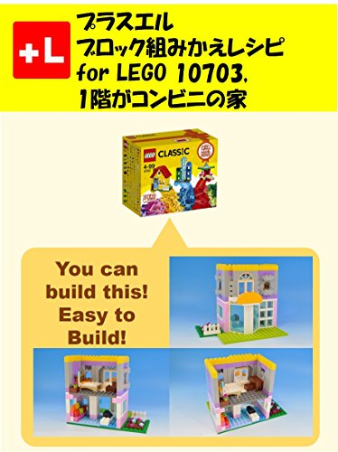 purasueru burokku kumikae reshipi fou lego Small drugstore: You can build the Small drugstore out of your own bricks (Japanese Edition)