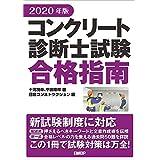 2020年版 コンクリート診断士試験合格指南