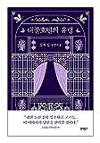 韓国書籍 ホラー小説 대불호텔의 유령- 강화길 귀신 들린 집이 입주자를 고르듯 이 이야기가 당신을 선택할 것이다 韓国より配送