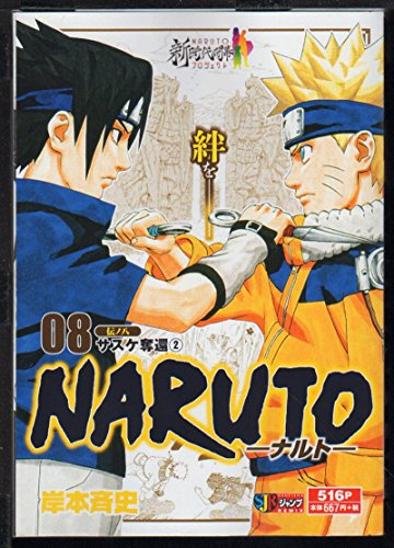 NARUTO 伝ノ8 (SHUEISHA JUMP REMIX)