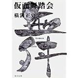 仮面舞踏会 (角川文庫―金田一耕助ファイル)