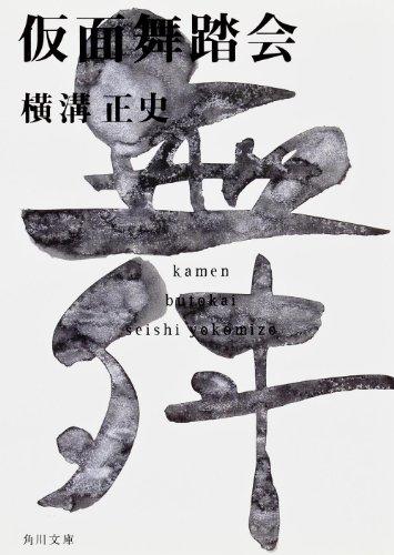 仮面舞踏会 (角川文庫―金田一耕助ファイル)の詳細を見る