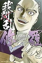 我間乱-修羅-(15) (講談社コミックス)