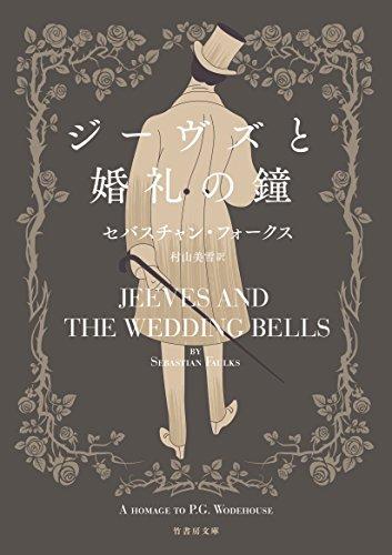 ジーヴズと婚礼の鐘 (竹書房文庫)