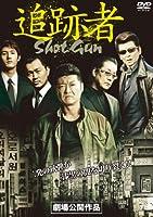 追跡者~SHOT GUN~ [DVD]