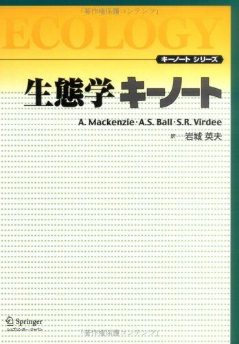 生態学キーノート (キーノートシリーズ)