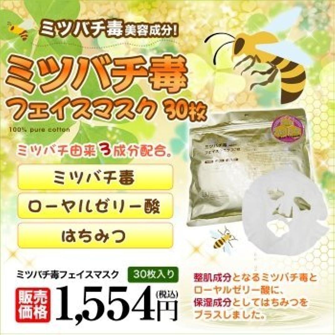 等価ヤング百年ミツバチ毒フェイスマスク 30枚 3個セット ※整肌成分となるミツバチ毒とローヤルゼリー酸に、保湿成分としてはちみつをプラスしました!