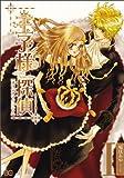 王子様探偵I (B's-LOG COMICS)