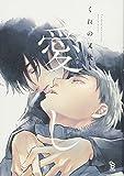 愛し (on BLUEコミックス)