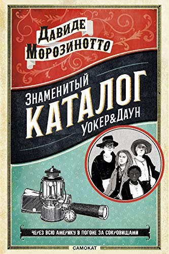 "Знаменитый каталог ""Уокер&Даун"" (Russian Edition)"