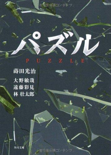 パズル (角川文庫)の詳細を見る