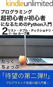 プログラミング超初心者が初心者になるためのPython入門 2巻 表紙画像