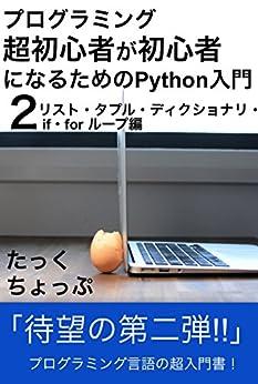 [たっく, ちょっぷ]のプログラミング超初心者が初心者になるためのPython入門(2) リスト・タプル・ディクショナリ・if・for ループ編