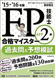 FP技能士2級・AFP 合格マイスター 過去問&予想模試 '15~'16年版