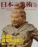 日本の美術 第537号 東国の鎌倉時代彫刻 鎌倉とその周辺