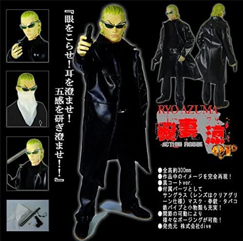 Azuma Ryo schwarz coat ver. Action Figure (japan import)